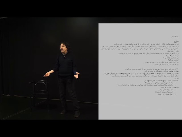 Acting lessons Part04 / آموزش مبانی بازیگری بخش چهارم