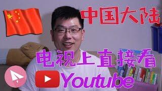 【youtube tv】「youtube tv」#youtube tv,【假大空猫叔】电...