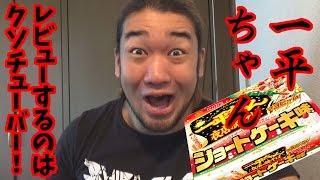 一平ちゃんショートケーキ味のレビューをしてるYouTuber全員クソ!! thumbnail