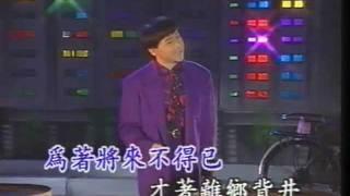 葉啟田-故鄉的月娘(1992年 民國81年)