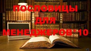 ПОСЛОВИЦЫ ДЛЯ МЕНЕДЖЕРОВ - 10. ТРЕНИНГ ПРОДАЖ. ОБУЧЕНИЕ МЕНЕДЖЕРОВ.