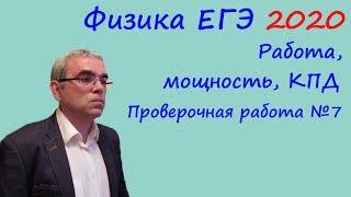 Физика ЕГЭ 2020 Тематическая проверочная работа 7 Работа, мощность, КПД