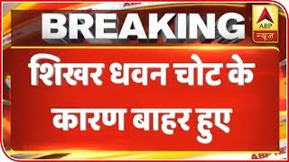World Cup 2019: Shikhar Dhawan Ruled Out Of WC With Fractured Thumb | ABP News