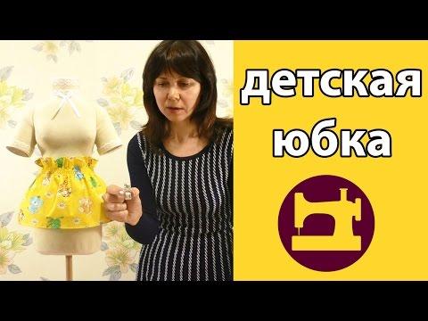 видео: Детская юбка