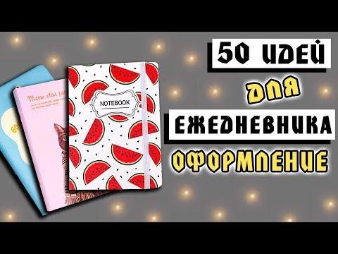 Мой Ежедневник: 50 страниц с идеями, оформление, развороты.