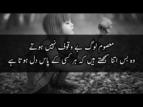 Masoom Log - Heart Touching Quotes In Urdu About Human Nature