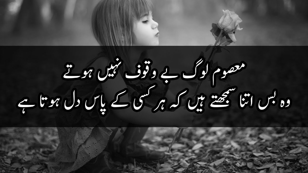 masoom log heart touching quotes in urdu about human nature
