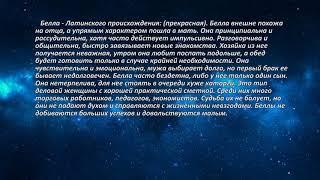видео Значение имени Габриэлла - происхождение, характер и судьба