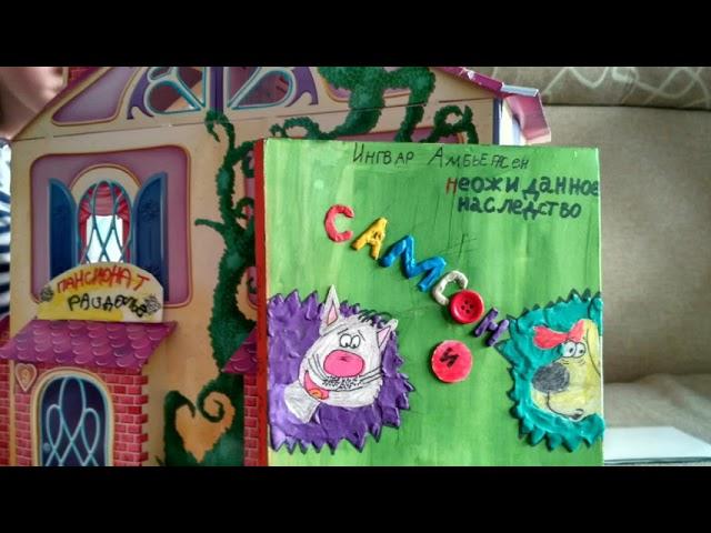 Изображение предпросмотра прочтения – ИванМерзляков представляет буктрейлер кпроизведению «Самсон и Роберто. Неожиданное наследство.» И.Э.Амбьёрнсена-Хефса