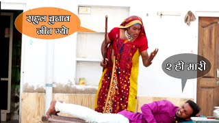 Election result - राहुल चुनाव जीत ग्यो ? धाकड़ ताई मारवाड़ी चुनावी कॉमेडी, Rajasthani comedy