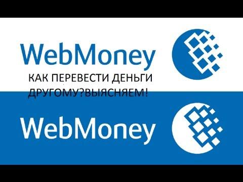 Как перевести деньги в WebMoney
