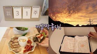 (임신31주)출산용품 준비시작~ 미뤄뒀던 택배개봉!^.…
