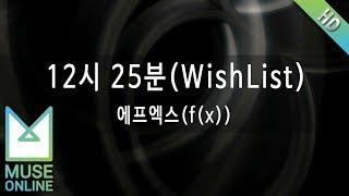[뮤즈온라인] 에프엑스(f(x)) - 12시 25분(WishList)