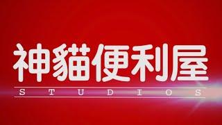 神貓便利屋 YOUTUBE 頻道正式開台啦!《神貓相談室》第一集是阿倪~將在明天中午12點準時上片!
