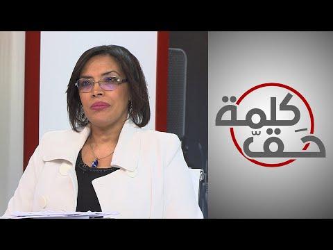 رئيسة جمعية أيادي حرة  تشرح سبب انتشار الاغتصاب في المغرب  - 00:56-2020 / 7 / 10
