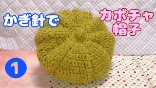 かぎ針でカボチャ帽子❶(子供サイズ)[crochet]hobby