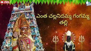 Yentha Challanidamma || Maa Thalli Gangamma || Telugu Devotional Song || Super Hit Song