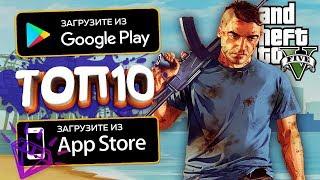 ТОП10 Игр с Открытым Миром Похожих На GTA 5 Для Android, iOS