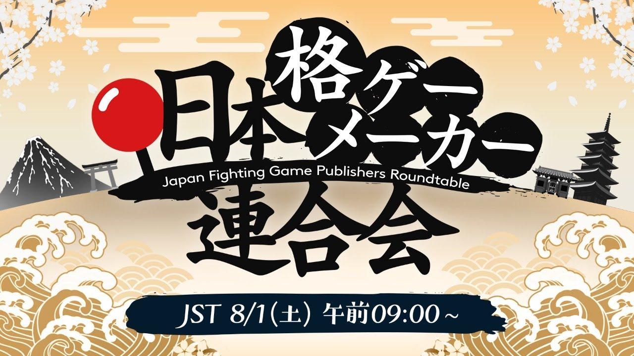 「#日本格ゲーメーカー連合会」国内格ゲーメーカーの担当者が大集結!