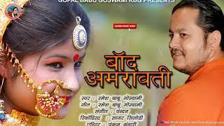 Band Amravati | बॉद अमरावती | Latest Kumauni Song 2k18 | Singer Ramesh Babu Goswami
