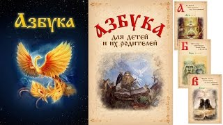 Славянская азбука (буквица)