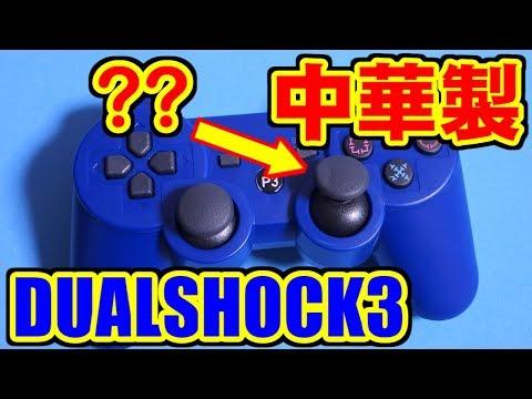 中華製DUALSHOCK3(シナコン)を買ぅたッた結果wwwww