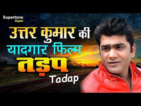 उतर कुमार  की ये फिल्म हर जगह धूम मचा दिया है - Tadap (तड़प ) // Uttar Kumar New Movie  2017
