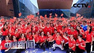 [中国新闻] 粤港澳三地青年齐聚 共庆新中国70华诞 | CCTV中文国际
