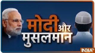 Modi और मुसलमान | Meerut के मुसलमान देंगे मोदी का साथ ?