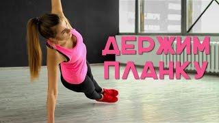 Планка - самое эффективное упражнение для стройного тела от [Workout | Будь в форме]