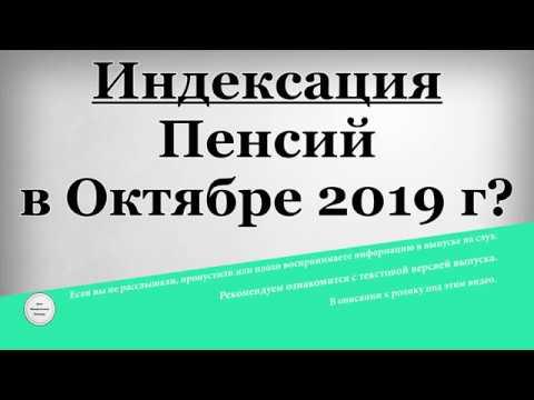 Индексация Пенсий в Октябре 2019 года