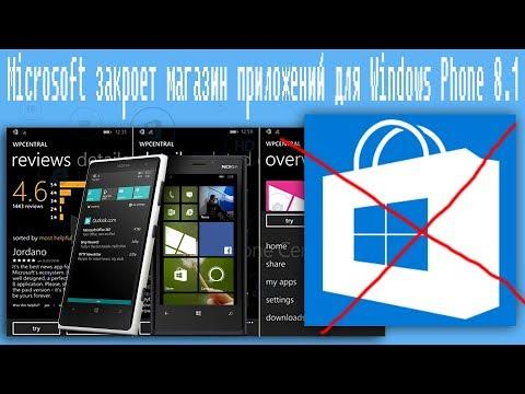 Microsoft закроет магазин приложений для Windows Phone 8.1