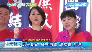 20190531中天新聞 韓流凱道誓師估15萬人 藍籲齊穿紅上衣為韓送暖