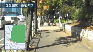 都営地下鉄芝公園駅A4出口から東京タワーに行ってみましょう 芝公園の外...