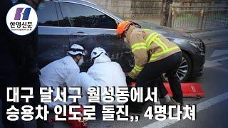 [한영신문 뉴스투데이] 대구 달서구 월성동에서 승용차 …