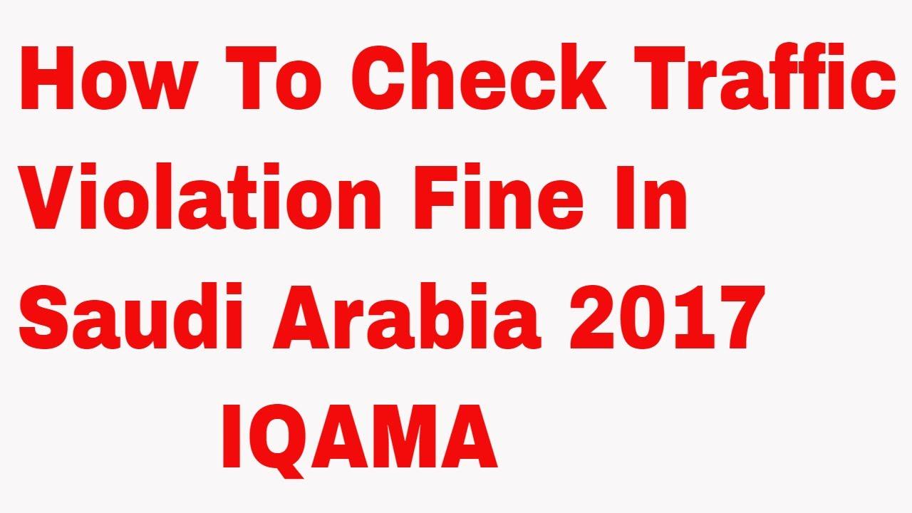 How To Check Traffic Violation Fine In Saudi Arabia 2017 hindi  iqama se  apne traffic fine check kro