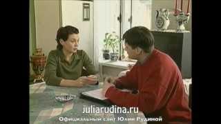 "Юлия Рудина. ""Тайны следствия - 4 ""Работа над ошибками"". Фрагменты"