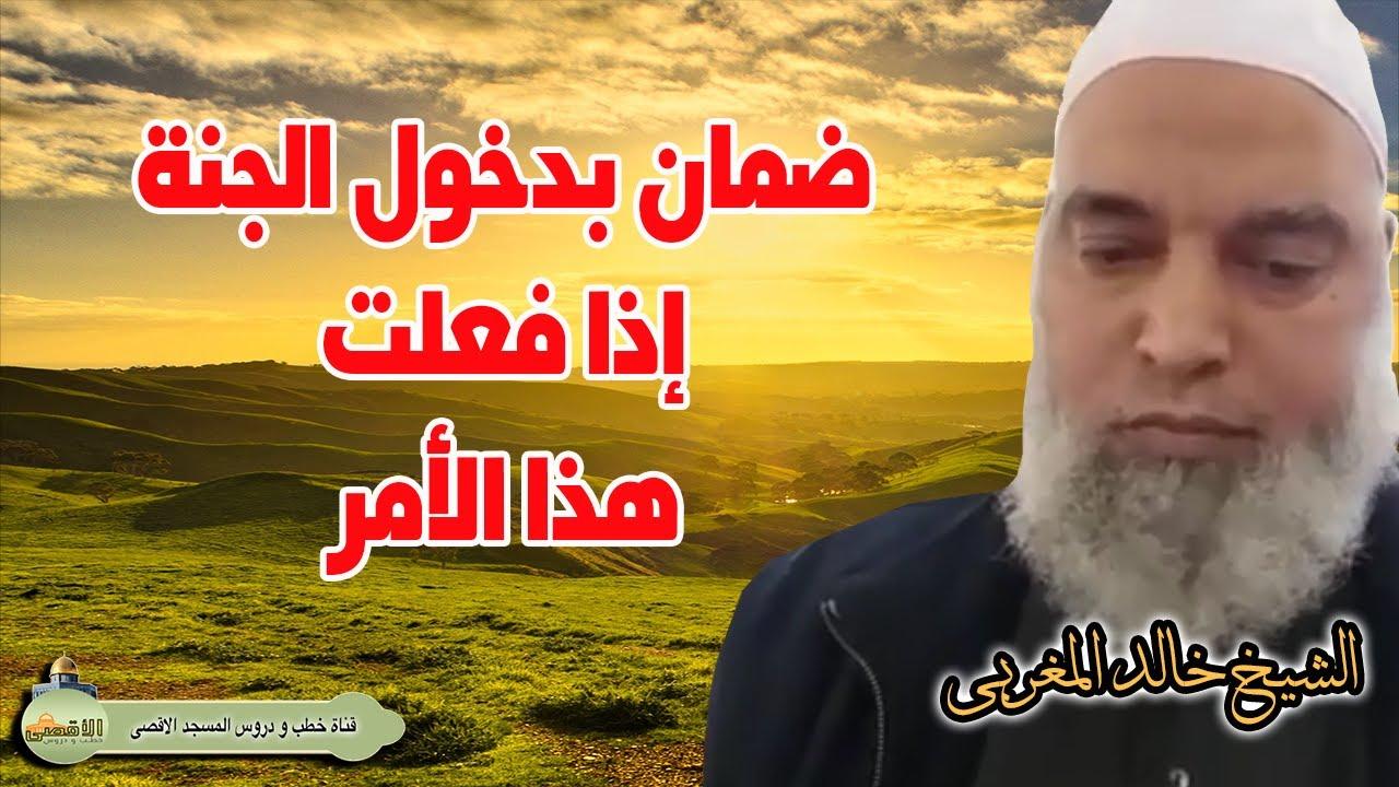 من يفعل هذا الامر يضمن له الرسول دخول الجنة بلا حساب تماما | الشيخ خالد المغربي