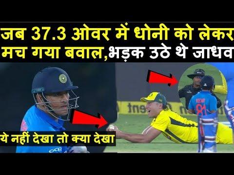 Ind Vs Aus 1st Odi: 37.3 ओवर में आस्ट्रेलिया ने MS DHONI के साथ क्या करना चाह   Headlines Sports