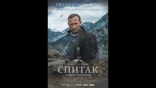 Спитак фильм 2018 - Трейлер