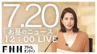【LIVE】お昼のニュース 7月20日〈FNNプライムオンライン〉