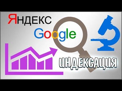 видео: Как ускорить индексацию сайта в Яндекс и google - 100% способы