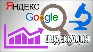 видео Как проиндексировать сайт в Яндекс и Google