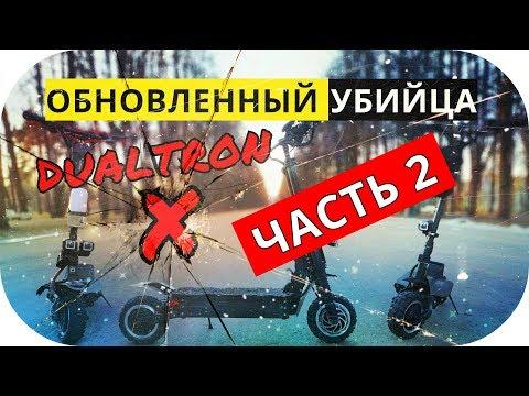 Обновленный убийца Dualtron X на стероидах   Currus RS 11 New Vision часть 2