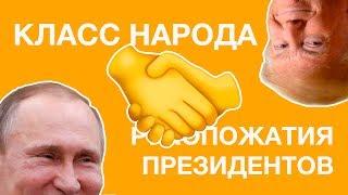 Рукопожатие Путина и Трампа   Класс народа