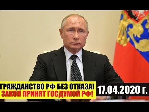 ДЛЯ ВСЕХ ИНОСТРАННЫХ граждан! ГРАЖДАНСТВО РФ без ОТКАЗА ОТ ИНОСТРАННОГО. ЗАКОН ПРИНЯТ!