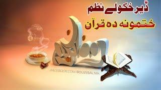 PAshto naat pashto nazam khatmuna da Quran by pashto bayan very emotional nazam
