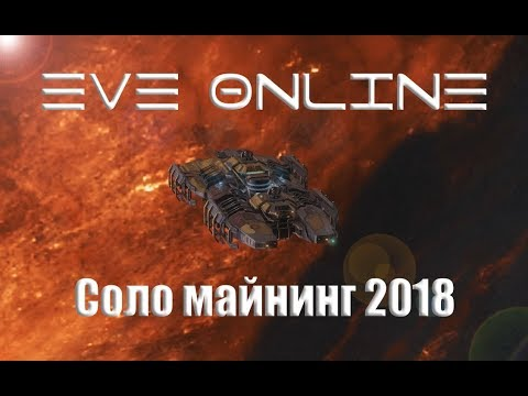 eve online tutorial mining bitcoins