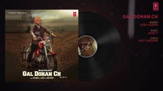 Deep Karan: Gal Dohan Ch (Full Audio Song) | Latest Punjabi Songs 2017 |