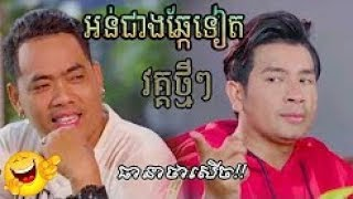 Khmer New Comedy, ដូច្នឹងផង , អន់ជាងឆ្កែទៀត -  ធានាថាសើច, Funny Videos 2017,TOWN Full HDTV HD